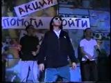 6-й Конкурс дискотечных программ_1-Й ПОЛУФИНАЛ_1999 год(История клубной жизни лесосибирска)